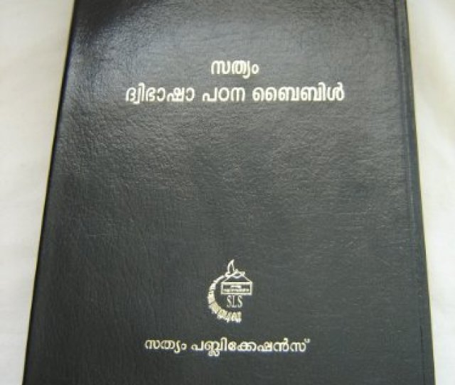Malayalam English Nasb Study Bible Black Leather Bound With Golden