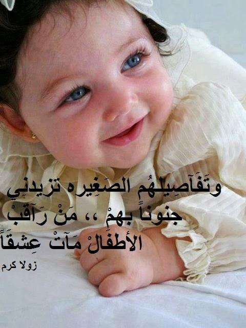 اجمل شعر في حب الابناء Shaer Blog