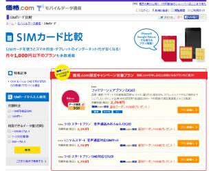 価格.com SIM 比較サイト