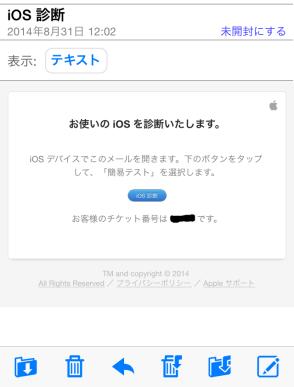 iOS オンライン診断 3