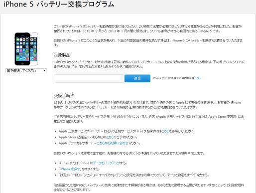 iPhone5 バッテリー交換プログラム