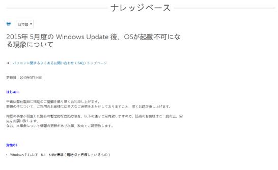 DELL - Windows Update (2015年5月) 一部の PC で起動不能のトラブル発生