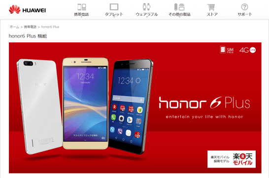 honor6 Plus - HUAWEI