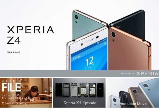 SONY Xperia Z4 - ソフトウエアアップデート