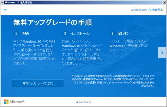 Windows10 - 予約(1)