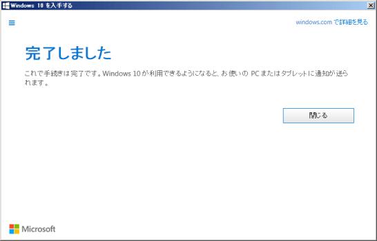 Windows10 - 予約(8)