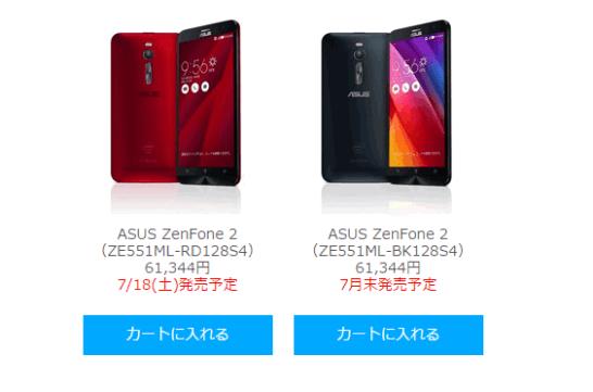 ASUS Zenfone 2 - 128GB モデルのボディカラーは赤と黒