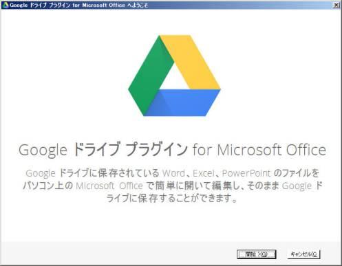 Google ドライブ プラグイン for Microsoft Office - インストール