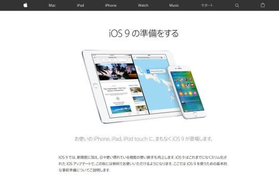 iOS9 の準備をする - Apple