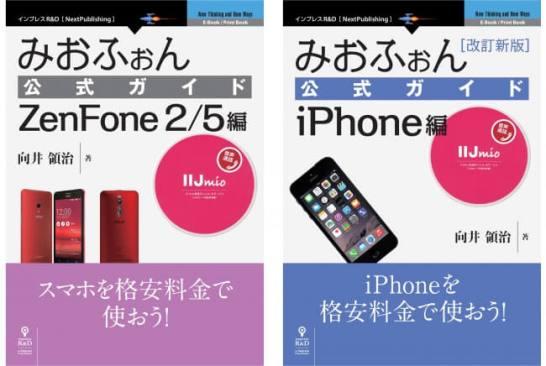 みおふぉん公式ガイド iPhone 編  / Zenfone 編