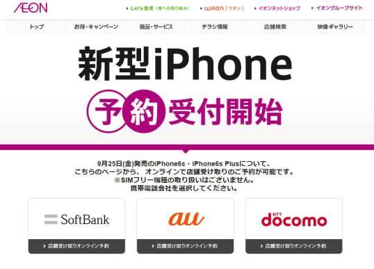 iPhone 6s / 6s plus 予約ページ - イオン