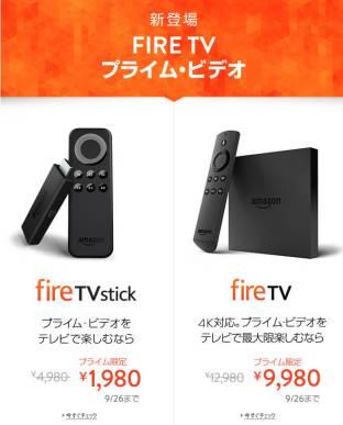 FIRE TV - Amazon