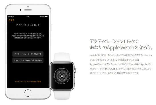 アクティベーションロック - Apple Watch OS2