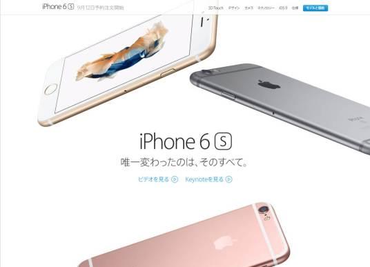 iPhone 6s - Apple Japan
