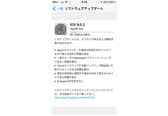 iOS 9.0.2 - リリース