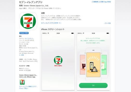 セブン-イレブンアプリ - iTunes