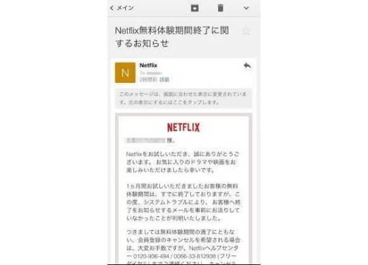 Netflix の謝罪メール