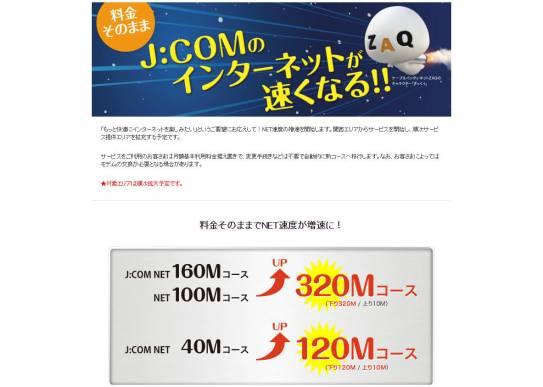 JCOM が増速