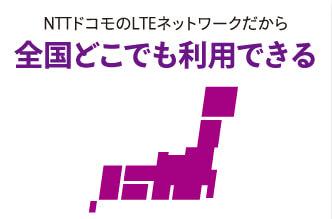 NTT ドコモの回線を使用 - CamCast Mobile(キャムキャストモバイル)