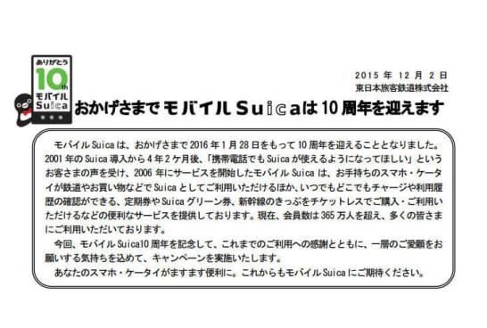 モバイル Suica が SIM ロックフリー端末(一部の)で使えるようになります