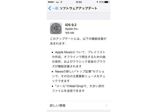 iOS 9.2 がリリースされました - アップル