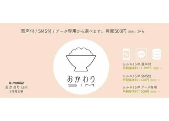 おかわり SIM - 日本通信(b-mobile)