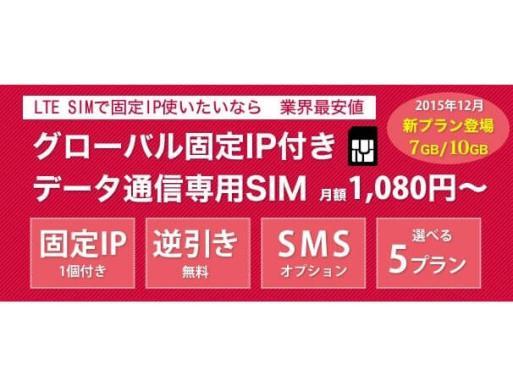 インターリンク、固定IPアドレス付SIMサービスで業界初(※1)の10GBプランを開始