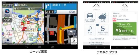 アマネクアプリ