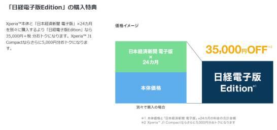 日経電子版購読で Xperia がお得に購入できる?
