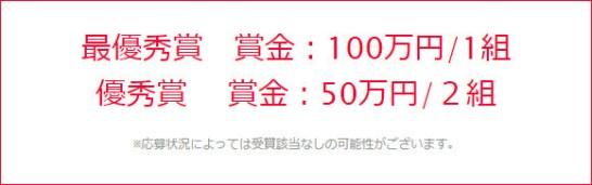 IoTアイデアコンテスト - 賞金