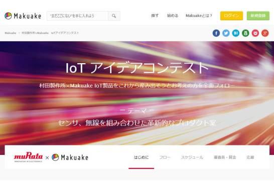 IoT アイデアコンテスト - 村田製作所・Makuake