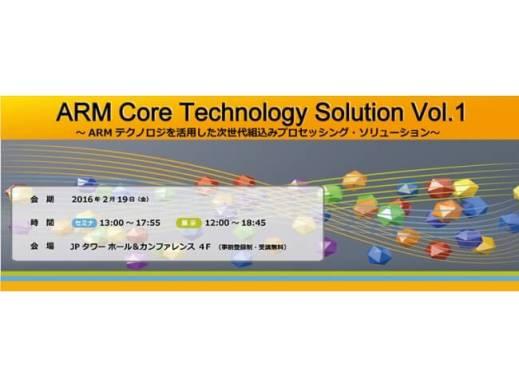 ARM Core Technology Solution Vol.1