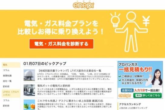 エネルギー料金比較サイト「enepi(エネピ)」