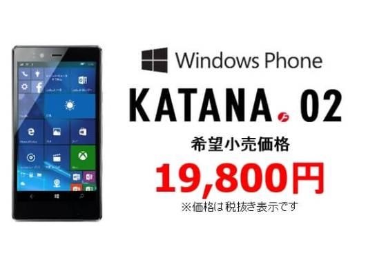 Windows Phone「KATANA 02」 - FREETEL