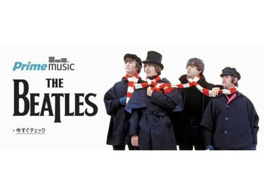 Amazon が Prime Music で The Beatles (ザ・ビートルズ)の楽曲配信を開始