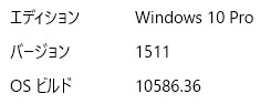 Windows 10 Pro 1511