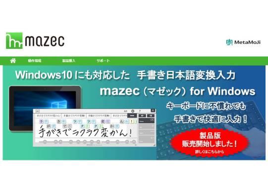「mazec for Windows」の製品版を販売開始