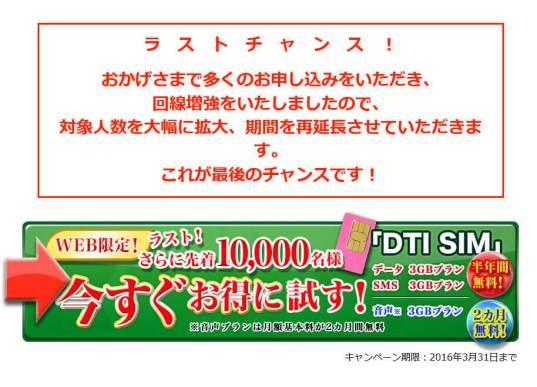 DTI SIM の半年無料キャンペーン - 1万名追加で再々延長
