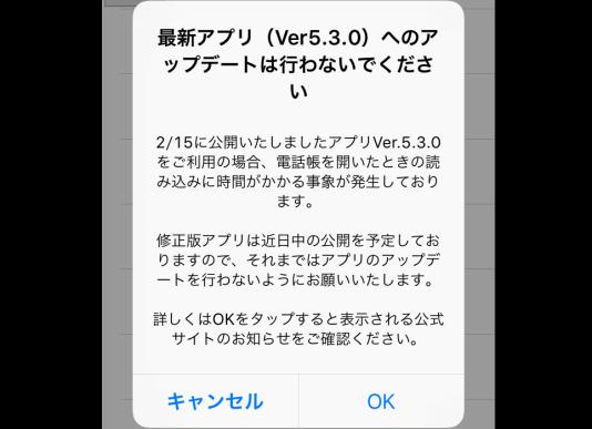 iOS で 050 plus - アップデート適用は待って!