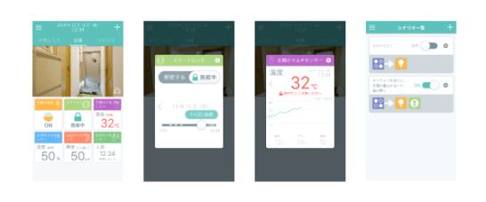 専用アプリ UIイメージ