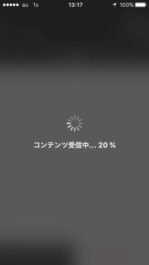 コンテンツ受信中 - i-dio (iPhone)