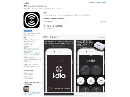 i-dio for iOS - App Store