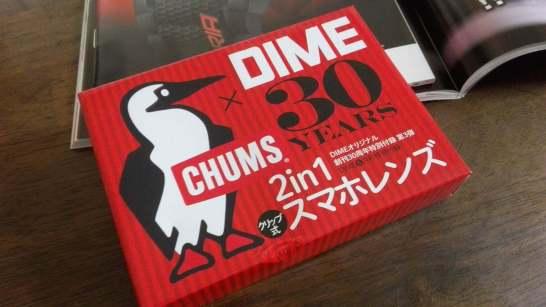 DIME 5月号(750円) - スマホレンズの特別付録付き