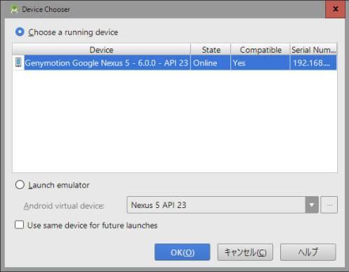 Android Studio からアプリを Genymotion の AVD で実行