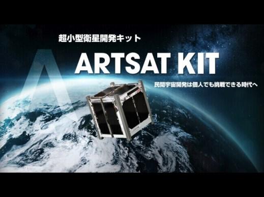 「ARTSAT KIT」(アートサットキット) - 目標金額達成!
