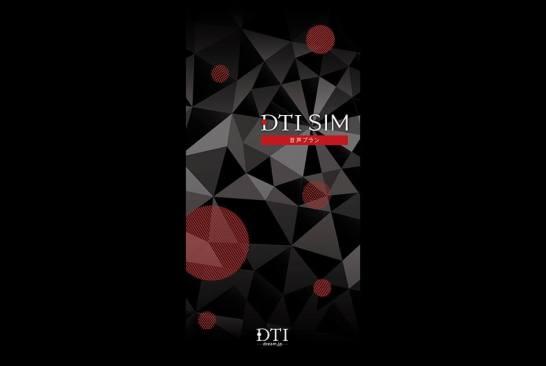 DTI SIM にスマートフォンレンタルプランが近日登場