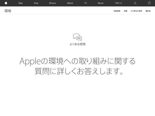 Apple の環境ポリシーページが更新 - 製品の耐用年数についての記述が追加