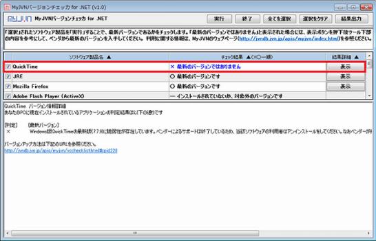 図:「MyJVNバージョンチェッカ for .NET」で QuickTime の有無を確認した画面