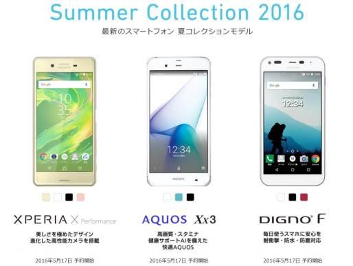 Softbank 2016年夏モデル