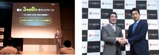 新製品・新サービス発表会 - FREETEL